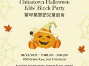 Halloween Block Party in Chinatown for the Kids (SF)